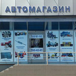 Автомагазины Шемышейки