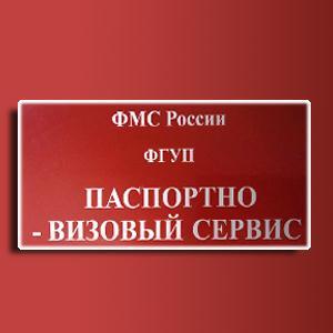 Паспортно-визовые службы Шемышейки