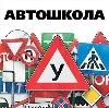 Автошколы в Шемышейке