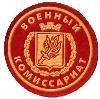 Военкоматы, комиссариаты в Шемышейке