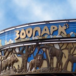 Зоопарки Шемышейки